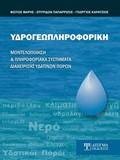 Υδρογεωπληροφορική