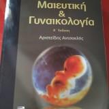 ΜΑΙΕΥΤΙΚΗ - ΓΥΝΑΙΚΟΛΟΓΙΑ