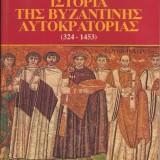 Ιστορία της βυζαντινής αυτοκρατορίας (324-1453)