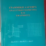 Γραμμική Άλγεβρα – Αναλυτική Γεωμετρία και Εφαρμογές