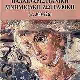 Παλαιοχριστιανική μνημειακή ζωγραφική (π.300-726)
