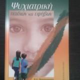 Ψυχιατρική παιδιών και εφήβων