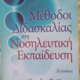 μέθοδοι διδασκαλίας στην νοσηλευτική εκπαίδευση 2η έκδοση
