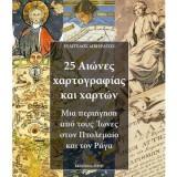 25 Αιώνες χαρτογραφίας και χαρτών