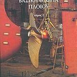 Βασική θεωρία πλοίου (τόμος 2)