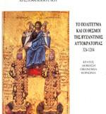 Το πολίτευμα και οι θεσμοί της βυζαντινής αυτοκρατορίας