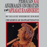 Βασικό Λεξικό Ρημάτων και Ανώμαλων Ονομάτων της Αρχαίας Ελληνικής