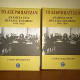 Το Αζερμπαϊτζάν Ανάμεσα στις Μεγάλες Δυνάμεις: 1918-1920