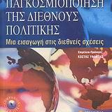 Η ΠΑΓΚΟΣΜΙΟΠΟΙΗΣΗ ΤΗΣ ΔΙΕΘΝΟΥΣ ΠΟΛΙΤΙΚΗΣ - Μια εισαγωγή στις Διεθνείς Σχέσεις