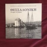 Θεσσαλονίκη. Στιγμές Ιστορίας
