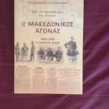 Ο Μακεδονικός Αγώνας 1903-1908. Από τις εφημερίδες της εποχής