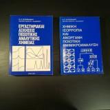 ΧΗΜΙΚΗ ΙΣΟΡΡΟΠΙΑ ΚΑΙ ΑΝΟΡΓΑΝΗ ΠΟΙΟΤΙΚΗ ΗΜΙΜΙΚΡΟΑΝΑΛΥΣΗ, Εργαστηριακές ασκήσεις ποσοτικής αναλυτικής χημείας (2 τόμοι)