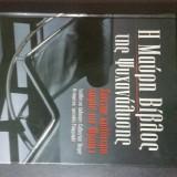 Η μαύρη βίβλος της ψυχανάλυσης