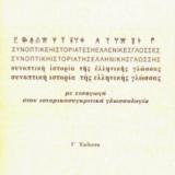 Συνοπτική ιστορία της ελληνικής γλώσσας