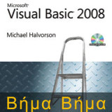MICROSOFT VISUAL BASIC 2008, ΒΗΜΑ ΒΗΜΑ