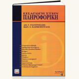 Εισαγωγή στην Πληροφορική (5η έκδοση)