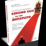 ΚΟΚΚΙΝΟ ΧΑΛΙ ΣΤΟΝ ΑΝΤΙΧΡΙΣΤΟ