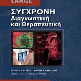 Σύγχρονη διαγνωστική και θεραπευτική (επίτομο)