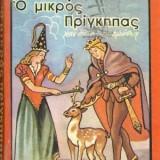 Ο Μικρός Πρίγκιπας Και Άλλα Παραμύθια