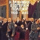 Η ελληνική εξωτερική πολιτική 1900-1945