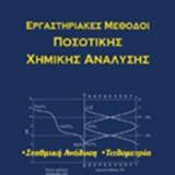 Εργαστηριακές μέθοδοι ποσοτικής χημικής ανάλυσης